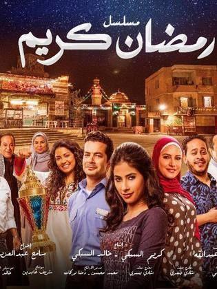 نتيجة بحث الصور عن مسلسل رمضان كريم