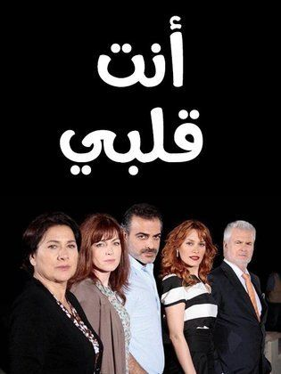Series - You Are My Heart - 2012 Cast، Video، Trailer