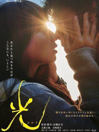 Radiance (2017)