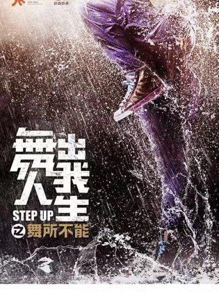 Movie - Step Up: Year Of The Dance - 2019 Cast، Video