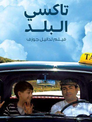 فيلم تاكسي البلد 2011 اون لاين HD