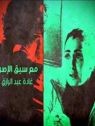 مسلسل مع سبق الاصرار 2012 طاقم العمل فيديو الإعلان صور النقد الفني مواعيد العرض