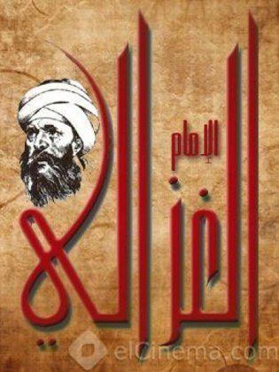 الإمام الغزالى _315x420_eb6808df2835b92f01088a1a75df1cf9ce97a299b1254e455e2c1f20a2660521