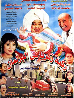 فيلم زكية زكريا في البرلمان 2001 طاقم العمل فيديو الإعلان صور النقد الفني مواعيد العرض