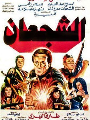 فيلم الشجعان لمحمود ياسين