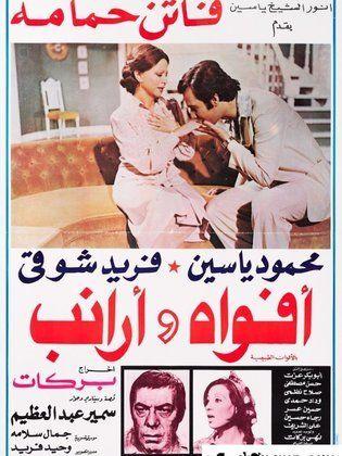 نتيجة بحث الصور عن رجاء حسين+أفواه وأرانب