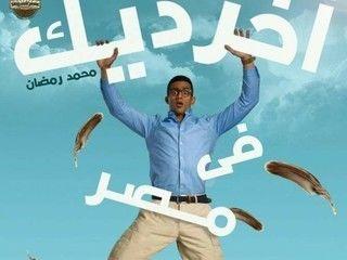 فيلم آخر ديك في مصر 2017 طاقم العمل فيديو الإعلان صور