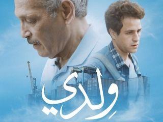 اليوم أبطال فيلم سوق الجمعة في سينما مول العرب فن
