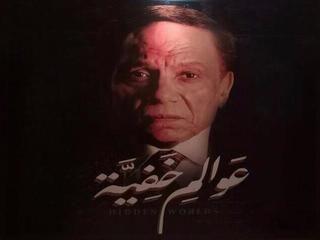 Awalem Khafeya عوالم خفية