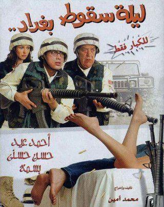 طاقم العمل فيلم ليلة سقوط بغداد 2005