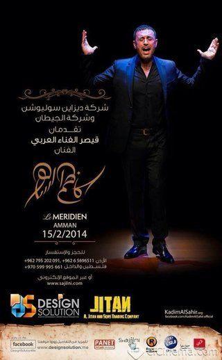 كاظم الساهر يحيي حفل مهرجان الربيع 15 فبراير المقبل من الأردن