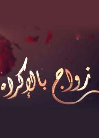 Series - Zawaj Bil Ikrah - 2015 Cast، Video، Trailer، photos