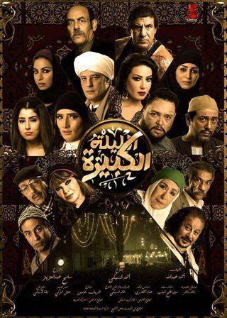 """عرض فيلم """"الليلة الكبيرة"""" في مهرجان """"القاهرة السينمائي"""" اليوم"""