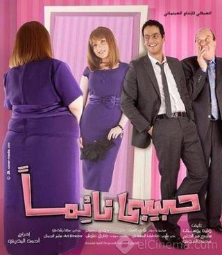 فيلم حبيبي نائما 2008 طاقم العمل فيديو الإعلان صور النقد