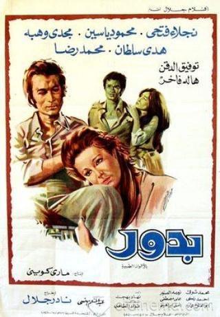 تحميل فيلم بدور 1974