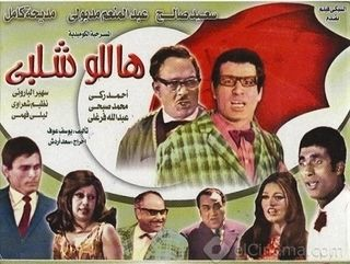 مسرحية هاللو شلبي