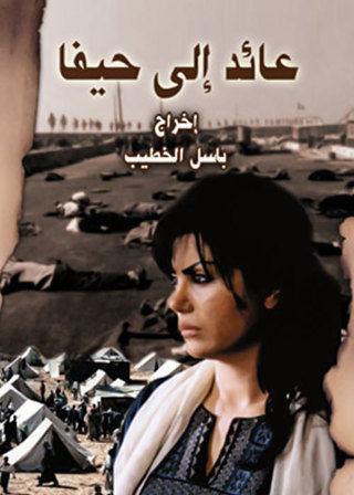 كتاب عائد الى حيفا