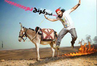 """بالصور: أبو الليف يطرح بوسترات فانتازية لأغنية """"كينج كونج 2"""""""