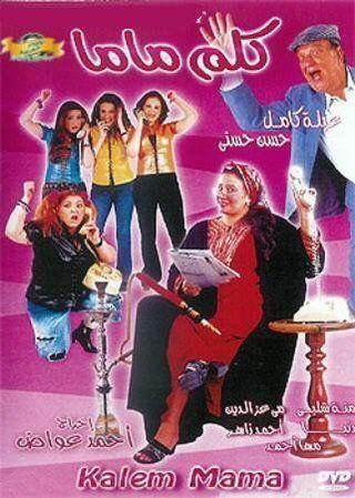 فيلم كلم ماما 2003 طاقم العمل فيديو الإعلان صور النقد الفني مواعيد العرض