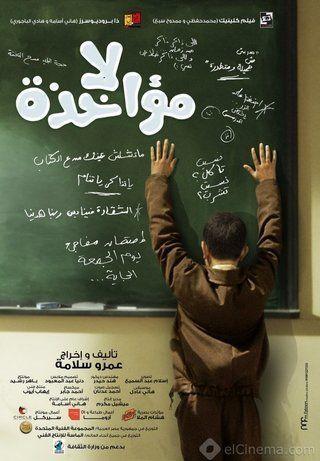 """عمرو سلامة يطرح بوستر فيلمه الجديد """"لا مؤاخذة"""""""