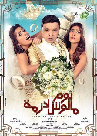 افلام عربي محمد هنيدي