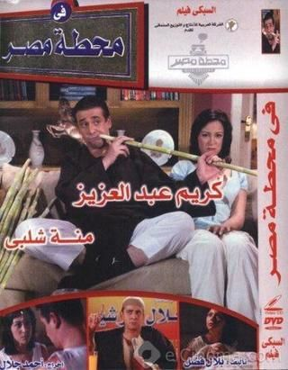 فيلم في محطة مصر 2006 معرض الصور