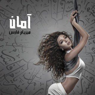 "بالفيديو: ميريام فارس تطرح برومو ألبومها الجديد ""آمان"""
