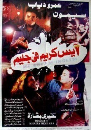 فيلم آيس كريم في جليم 1992 طاقم العمل فيديو الإعلان صور النقد الفني مواعيد العرض