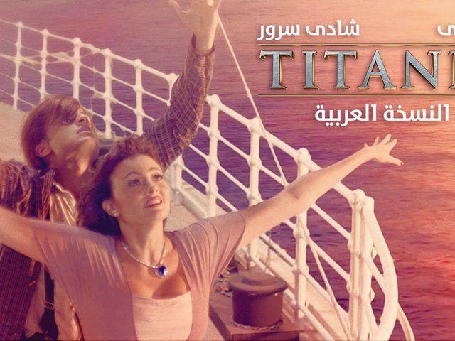 فيلم تيتانيك النسخة العربية 2016 طاقم العمل فيديو