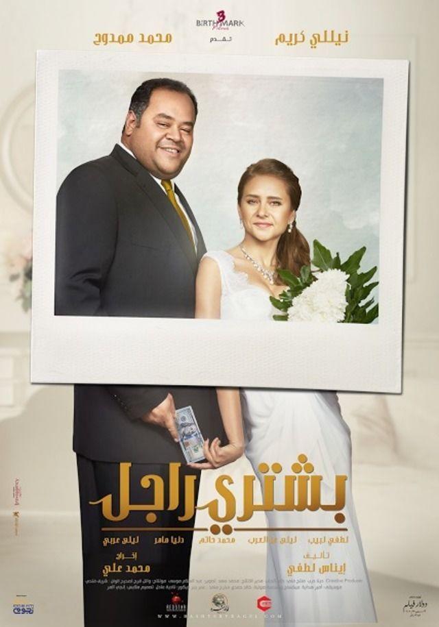 مشاهدة فيلم بشتري راجل بطوله نيلي كريم ومحمد ممدوح كامل 2017 بجوده HD