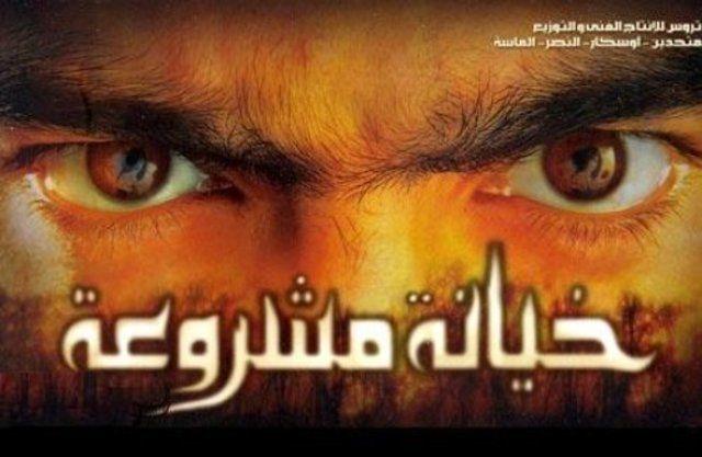 [فيلم][تورنت][تحميل][خيانة مشروعة][2006][720p][Web-DL] 1 arabp2p.com