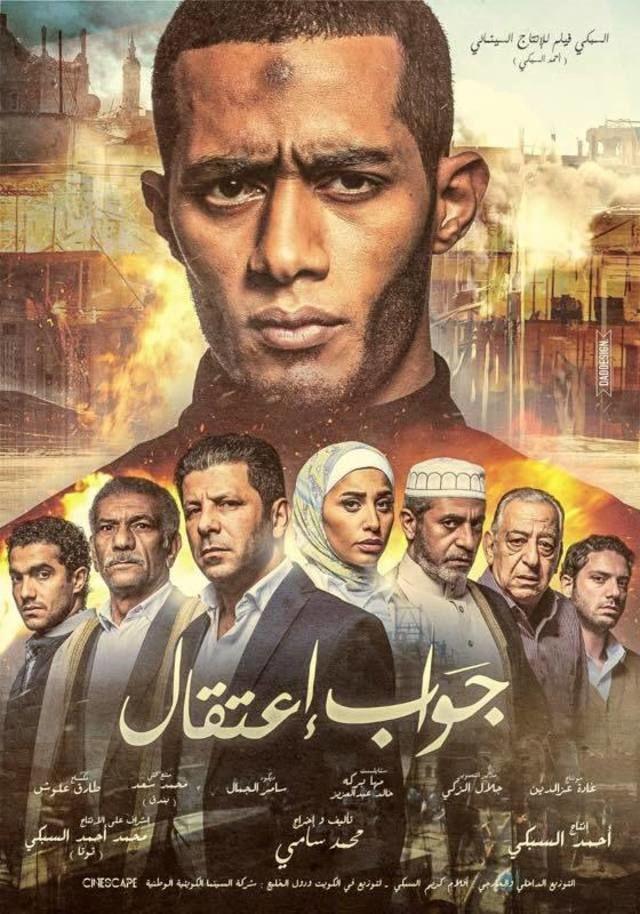 مشاهدة فيلم جواب اعتقال بطوله محمد رمضان 2017 بجوده Cam