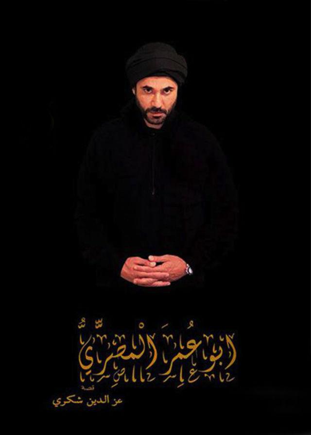 مشاهدة مسلسل  أبو عمر المصري  l أبو عمر المصري الحلقة الاخيرة اون لاين
