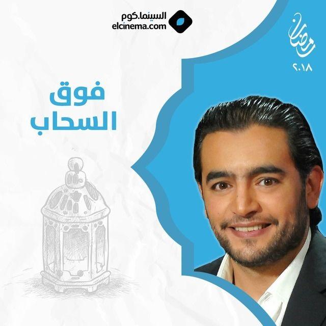 رمضان 2018 l تعرف على القائمة النهائية للمسلسلات والقنوات العارضة لها 6 10/5/2018 - 9:22 ص