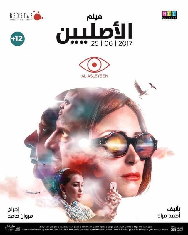 تحميل ومشاهدة فيلم Al-Asleyeen 2017