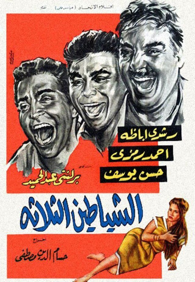 تحميل فيلم الشياطين الثلاثة 1964