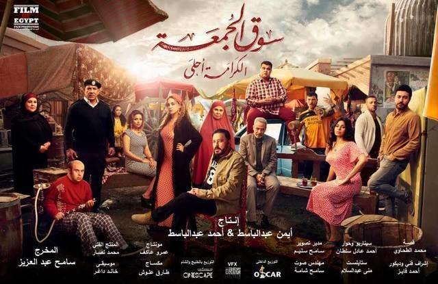 [فيلم][تورنت][تحميل][سوق الجمعة][2018][1080p][HDTV] 1 arabp2p.com