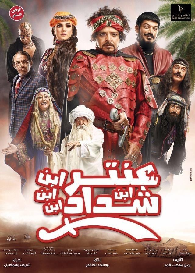 فيلم عنتر ابن ابن ابن شداد