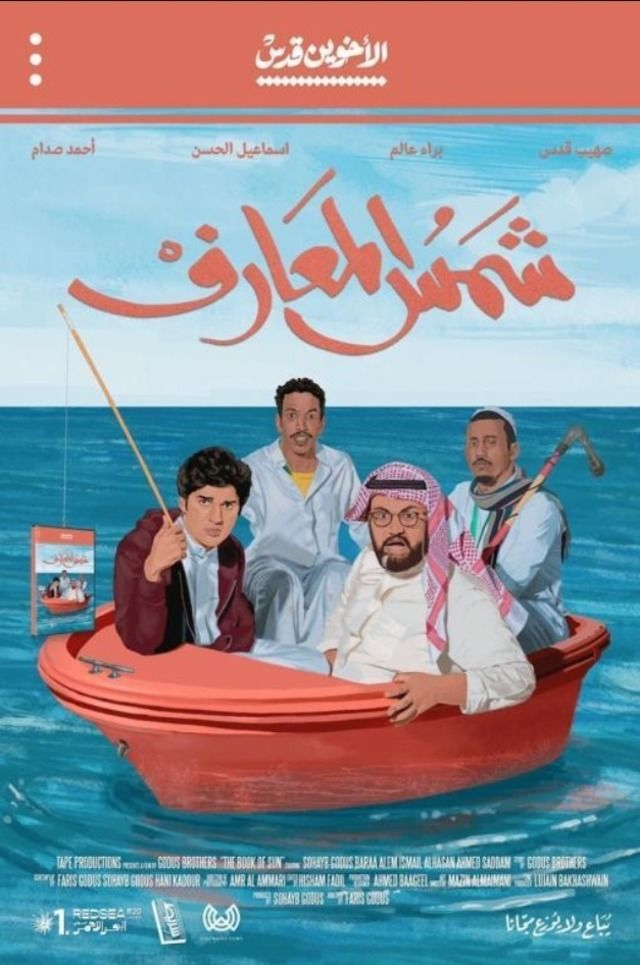 Image شمس المعارف 2020