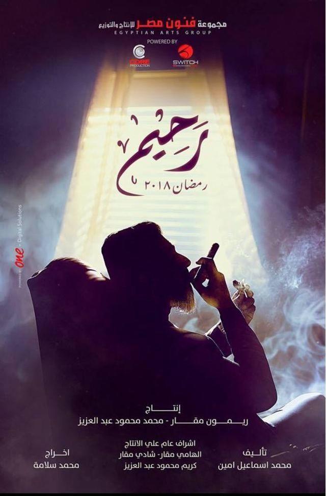 مسلسل رحيم الحلقة 3 مع ياسر جلال في رمضان 2018، على قناة cbc، سي بي سي دراما 1 19/5/2018 - 8:41 م