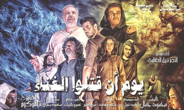 Image result for يوم أن قتلوا الغناء
