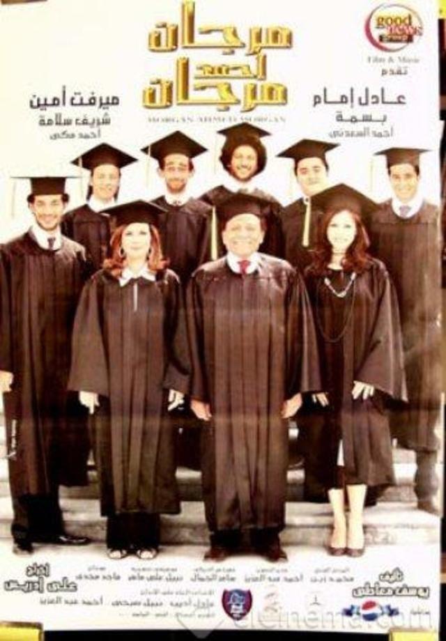 مرجان أحمد مرجان