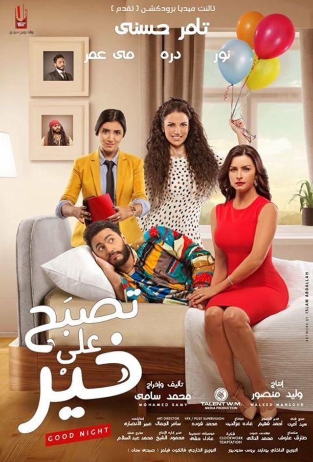 مشاهدة فيلم تصبح علي خير 2017 بطوله تامر حسني كامل بجوده HD