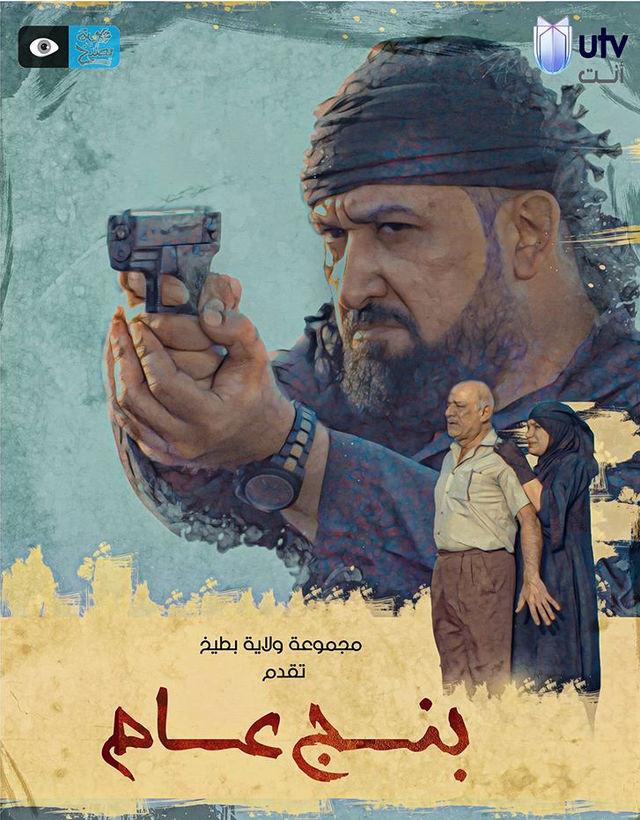 مسلسل العراقي الحلقه