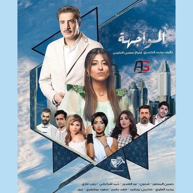 مسلسلات ام بي سي دراما في رمضان 2018 – MBC Drama 3 10/5/2018 - 9:18 ص