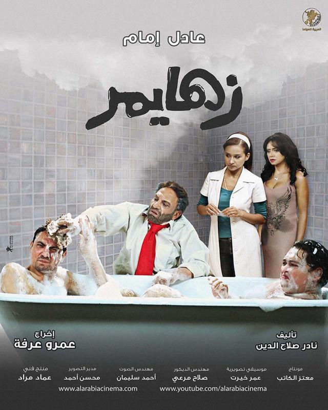 zhaymer film
