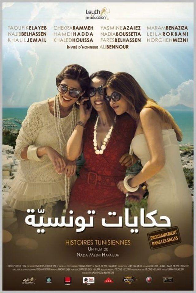 film hekayate tounsia
