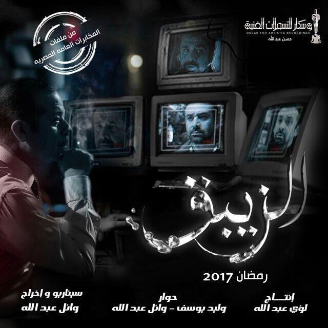 مشاهدة مسلسل الزيبق الجزء الأول بطوله كريم عبد العزيز رمضان 2017 30 حلقه