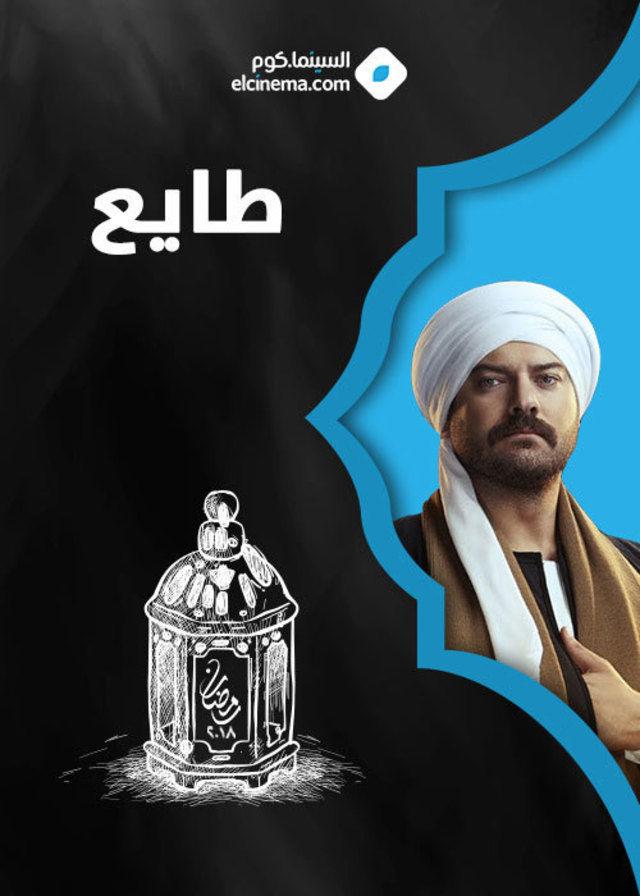 مسلسلات قناة سي بي سي دراما في رمضان 2018 – Cbc Drama 2 10/5/2018 - 9:21 ص