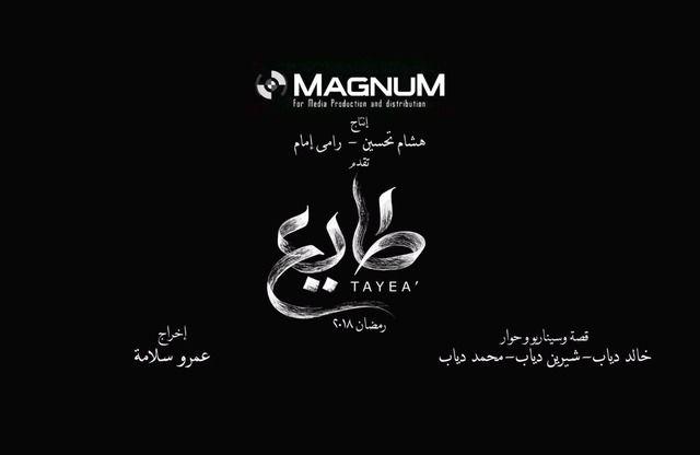 جدول مسلسلات رمضان 2018 | القائمة النهائية والقنوات العارضة لها HD 6 10/5/2018 - 9:17 ص